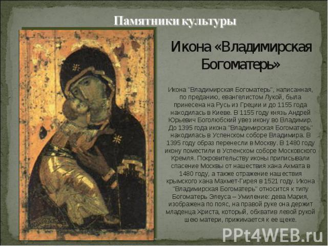 Памятники культуры Икона «Владимирская Богоматерь»Икона