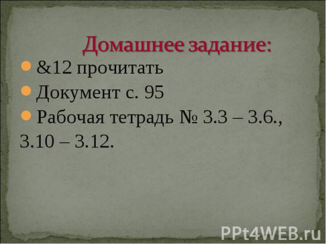 Домашнее задание: &12 прочитатьДокумент с. 95Рабочая тетрадь № 3.3 – 3.6.,3.10 – 3.12.