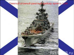 Тяжелый атомный ракетный крейсер проекта 1144