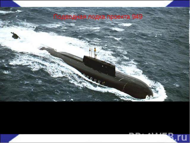 Подводная лодка проекта 949