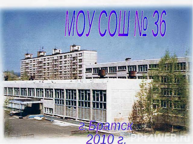 МОУ СОШ № 36 г.Братск2010 г.