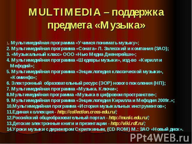 MULTIMEDIA – поддержка предмета «Музыка» 1. Мультимедийная программа «Учимся понимать музыку»;2. Мультимедийная программа «Соната» Л. Залесский и компания (ЗАО); 3. «Музыкальный класс» ООО «Нью Медиа Дженерейшн»;4. Мультимедийная программа «Шедевры …