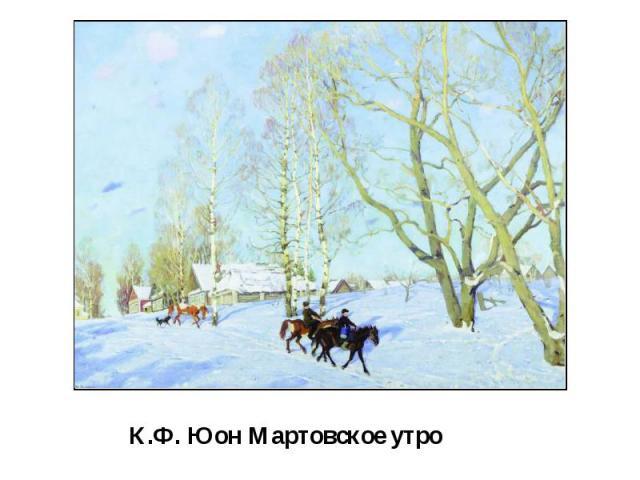 К.Ф. Юон Мартовское утро