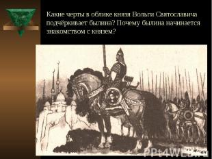 Какие черты в облике князя Вольги Святославича подчёркивает былина? Почему былин