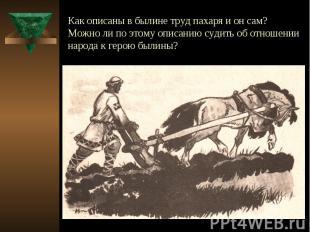 Как описаны в былине труд пахаря и он сам? Можно ли по этому описанию судить об