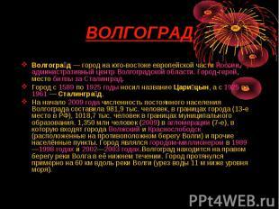 Волгоград— город на юго-востоке европейской части России, административный