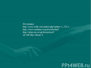 Источники:http://www.velib.com/author.php?author=v_719_1 http://www.wisdoms.ru/p