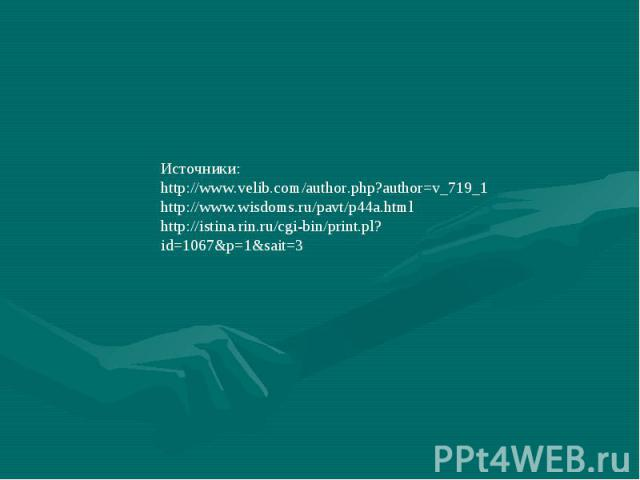 Источники:http://www.velib.com/author.php?author=v_719_1 http://www.wisdoms.ru/pavt/p44a.html http://istina.rin.ru/cgi-bin/print.pl?id=1067&p=1&sait=3