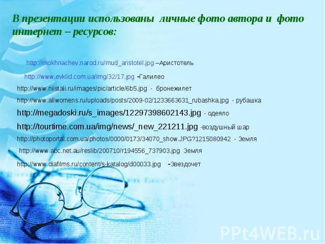 В презентации использованы личные фото автора и фото интернет – ресурсов: http://mokhnachev.narod.ru/mud_aristotel.jpg –Аристотель http://www.evklid.com.ua/img/32/17.jpg -Галилеоhttp://www.niistali.ru/images/pic/article/6b5.jpg - бронежилетhttp://ww…