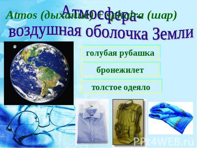 Atmos (дыхание) + sphaira (шар)Атмосфера-воздушная оболочка Землиголубая рубашкабронежилеттолстое одеяло