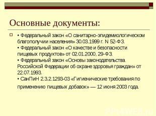 Основные документы: • Федеральный закон «О санитарно-эпидемиологическом благопол