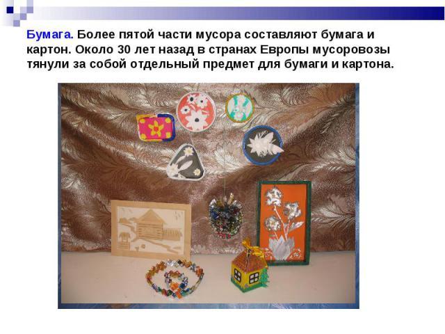 Бумага. Более пятой части мусора составляют бумага и картон. Около 30 лет назад в странах Европы мусоровозы тянули за собой отдельный предмет для бумаги и картона.