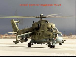 Боевой вертолет поддержки Ми-24