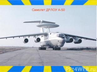 Самолет ДРЛОУ А-50