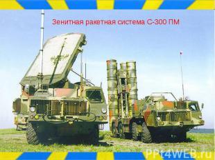 Зенитная ракетная система С-300 ПМ