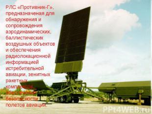 РЛС «Противник-Г», предназначеная для обнаружения и сопровождения аэродинамическ