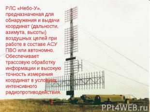 РЛС «Небо-У», предназначеная для обнаружения и выдачи координат (дальности, азим