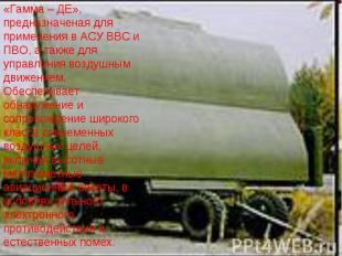 «Гамма – ДЕ», предназначеная для применения в АСУ ВВС и ПВО, а также для управле