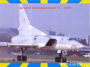 Дальний бомбардировщик Ту – 22М3