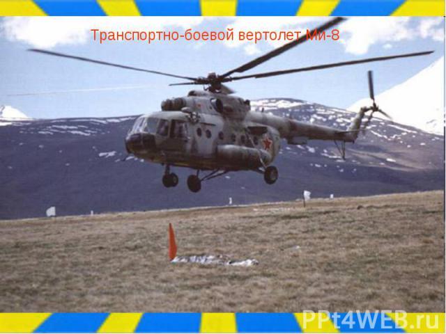 Транспортно-боевой вертолет Ми-8