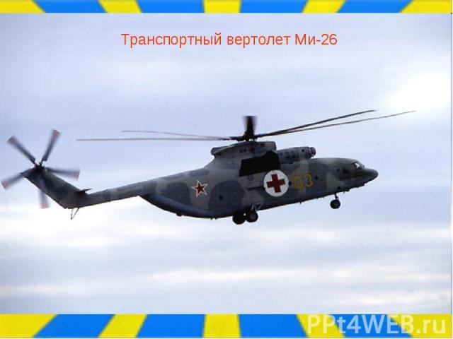 Транспортный вертолет Ми-26