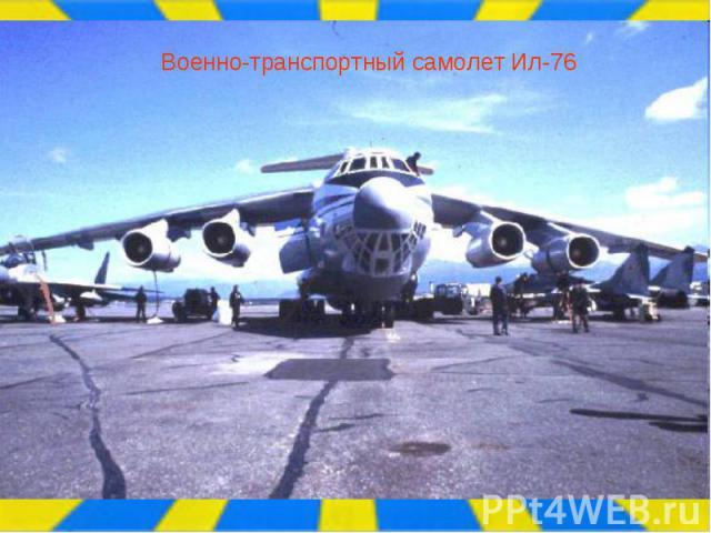 Военно-транспортный самолет Ил-76