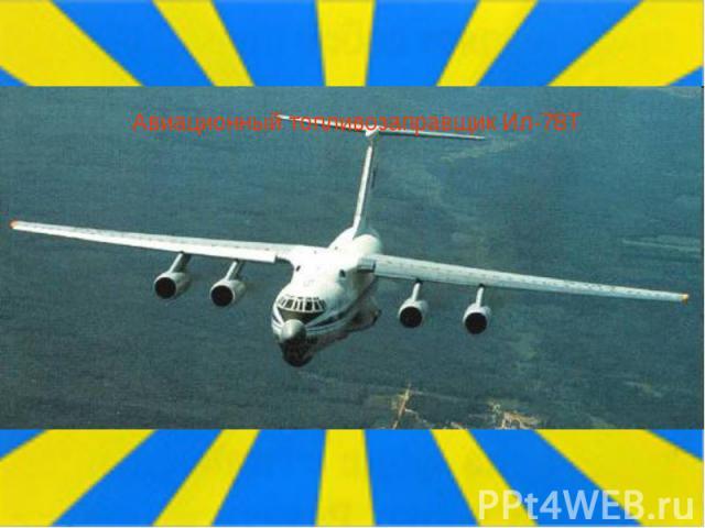 Авиационный топливозаправщик Ил-78Т
