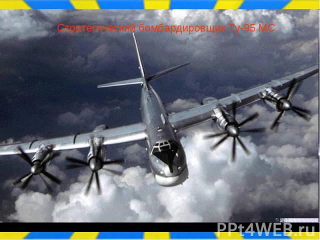 Стратегический бомбардировщик Ту-95 МС