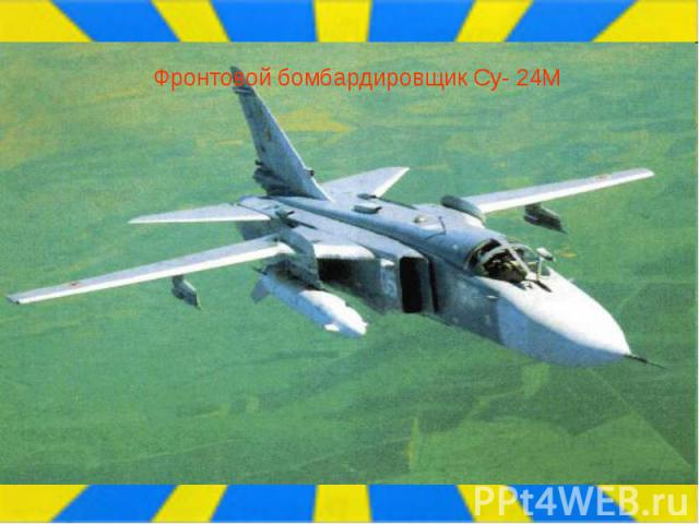 Фронтовой бомбардировщик Су- 24М