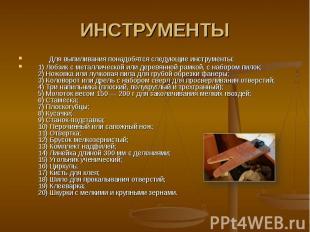 ИНСТРУМЕНТЫ  Для выпиливания понадобятся следующие инструменты: 1) Лобзик