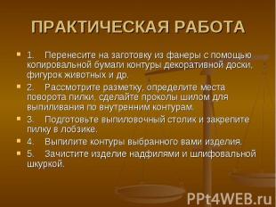 ПРАКТИЧЕСКАЯ РАБОТА 1. Перенесите на заготовку из фанеры с помощью копироваль
