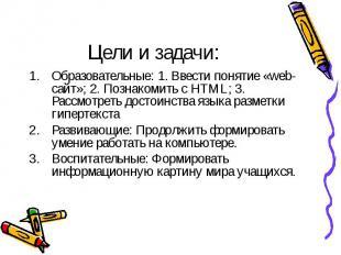 Цели и задачи: Образовательные: 1. Ввести понятие «web-сайт»; 2. Познакомить с H