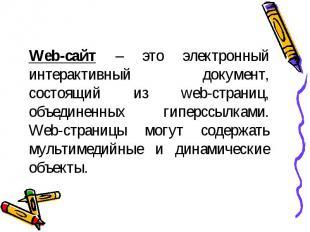 Web-сайт – это электронный интерактивный документ, состоящий из web-страниц, объ