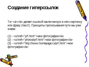 Создание гиперссылокТэг  делает ссылкой заключенную в него картинку или фразу (т