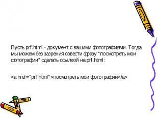 Для всех ссылок в нашем документе мы можем прописать цвета: link - цвет просто с