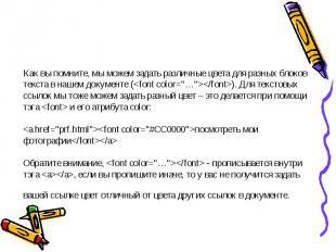 Как вы помните, мы можем задать различные цвета для разных блоков текста в нашем