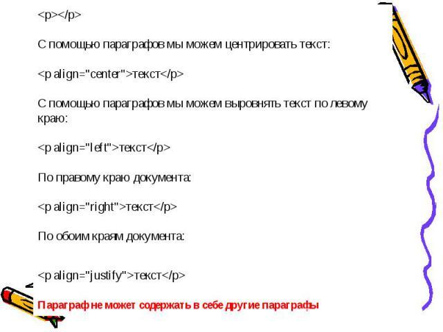 С помощью параграфов мы можем центрировать текст: текст С помощью параграфов мы можем выровнять текст по левому краю: текст По правому краю документа: текст По обоим краям документа: текст Параграф не может содержать в себе другие параграфы