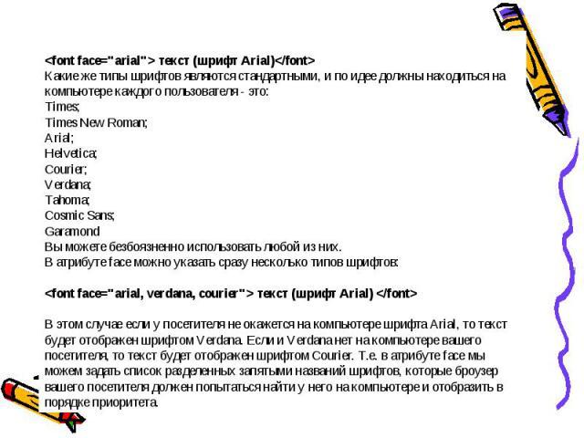 текст (шрифт Arial) Какие же типы шрифтов являются стандартными, и по идее должны находиться на компьютере каждого пользователя - это:Times; Times New Roman; Arial; Helvetica; Courier; Verdana; Tahoma; Cosmic Sans; GaramondВы можете безбоязненно ис…