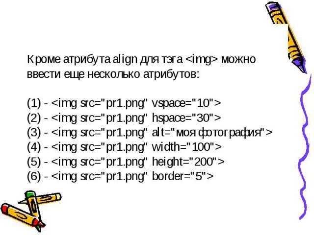 Кроме атрибута align для тэга  можно ввести еще несколько атрибутов: (1) - (2) - (3) - (4) - (5) - (6) -