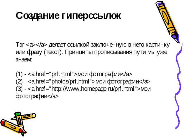 Создание гиперссылокТэг  делает ссылкой заключенную в него картинку или фразу (текст). Принципы прописывания пути мы уже знаем: (1) - мои фотографии(2) - мои фотографии(3) - мои фотографии