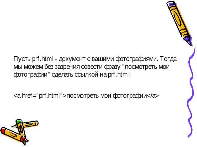 Для всех ссылок в нашем документе мы можем прописать цвета: link - цвет просто ссылки, alink - цвет активной ссылки (нажатой), vlink - цвет уже посещенной ссылки.