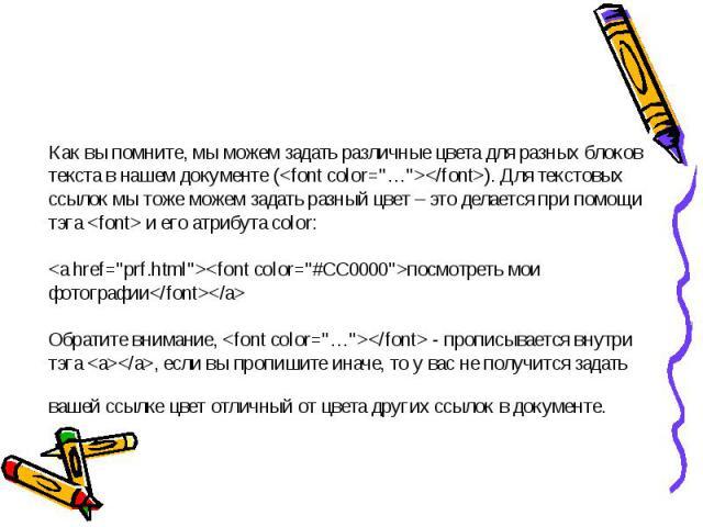 Как вы помните, мы можем задать различные цвета для разных блоков текста в нашем документе (). Для текстовых ссылок мы тоже можем задать разный цвет – это делается при помощи тэга  и его атрибута color: посмотреть мои фотографии Обратите внимание,  …