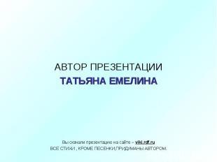 АВТОР ПРЕЗЕНТАЦИИТАТЬЯНА ЕМЕЛИНА Вы скачали презентацию на сайте – viki.rdf.ruВС