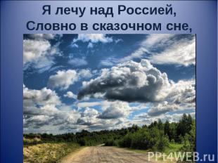 Я лечу над Россией,Словно в сказочном сне,