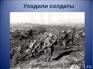 Уходили солдаты