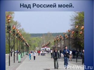Над Россией моей.