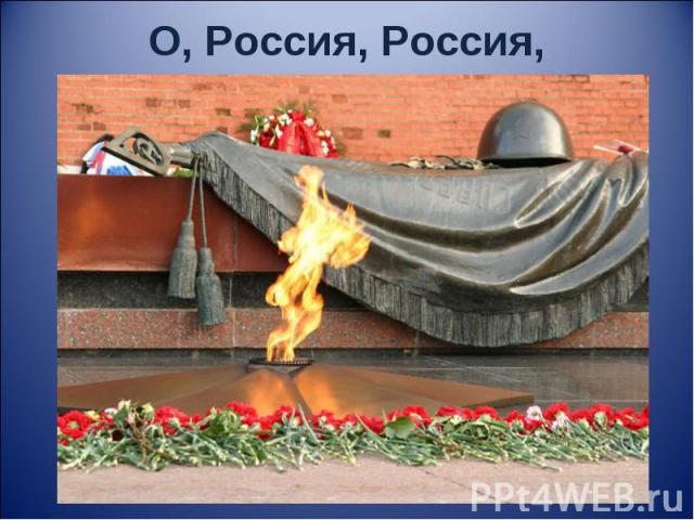 О, Россия, Россия,