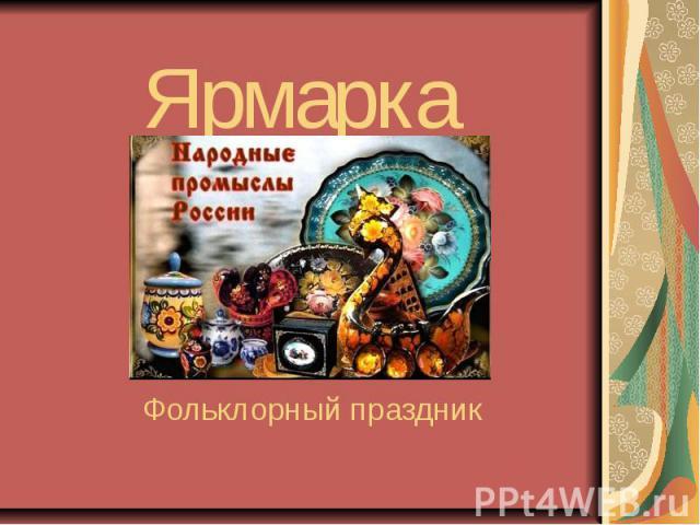 Ярмарка Фольклорный праздник