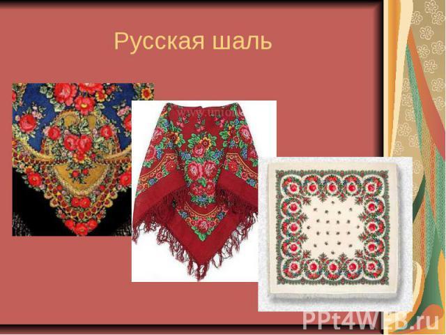 Русская шаль