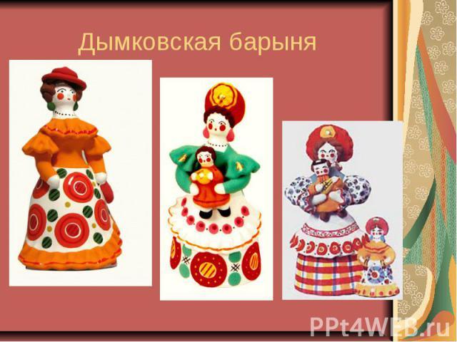Дымковская барыня